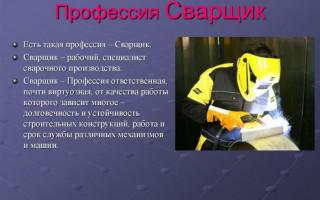 Особенности профессии и обучения на сварщика.