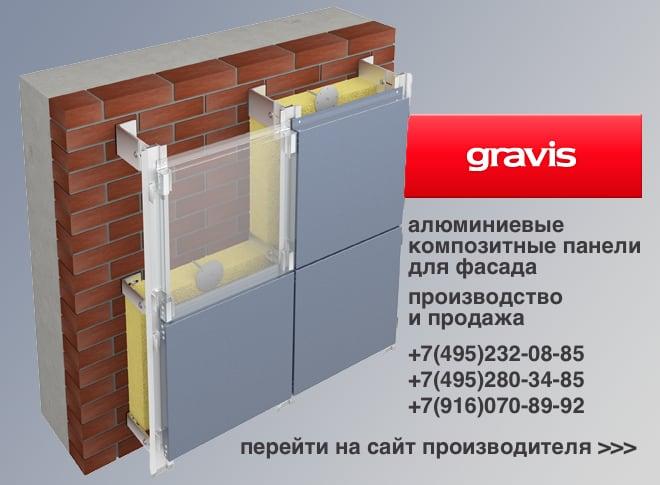 Рекламный баннер компании Gravis по производству и продаже Композитных панелей