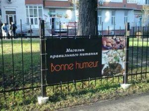 реклама размещена на заборе частного дома