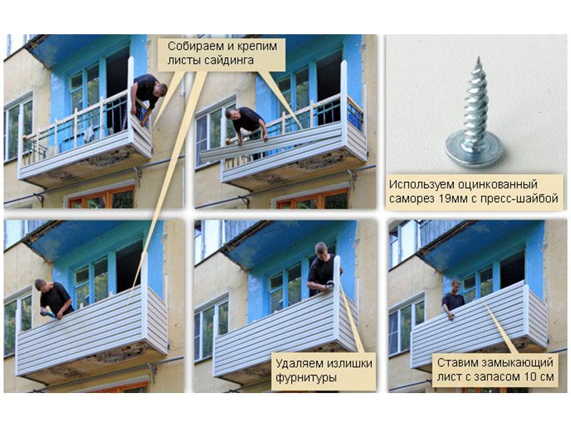 Инструкция как обшить балкон снаружи